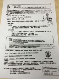 """""""高知県ジェネリック医薬品安心使用促進セミナーに参加""""はロックされています。 高知県ジェネリック医薬品安心使用促進セミナー資料"""