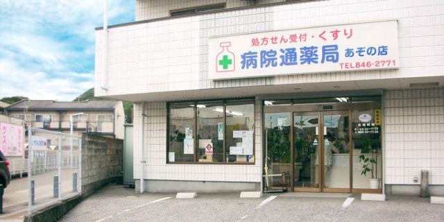 病院通薬局