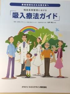 吸入療法ガイド表紙