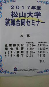 松山大学就職合同セミナースケジュール